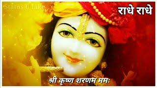 राधे राधे | श्री कृष्ण शरणम ममः | Shri Krishna Sharanam Mamah | Krishna Best Whatsapp Status Video
