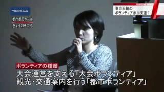 2020年東京五輪 ボランティアの参加機運を盛り上げる 観光ボランティアの制服 検索動画 13