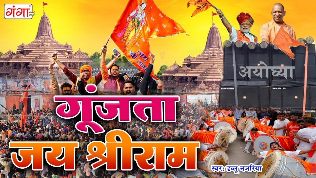 राम मंदिर स्पेशल गीत || गूंजता जय श्री राम || Dablu Najariya Latest Shri Ram DJ Song || Ram Bhajan