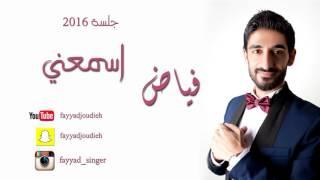 Esmaany ... Fayyad | اسمعني ... فياض جلسة 2016