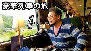 ファーストクラス体験【豪華列車の旅】青の交響曲(シンフォニー)