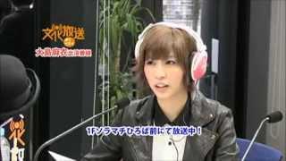 2013年4月6日 ⑤ パーソナリティ/大島麻衣 Ustream版.