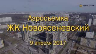 видео ЖК «Новоясеневский» в Москве