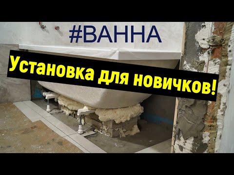 0 - Установка акрилової ванни на каркас своїми руками