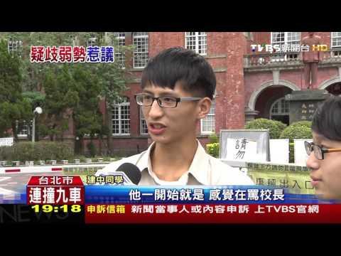【TVBS】「遊民跟高學歷都一票公平嗎?」 建中校長挨批