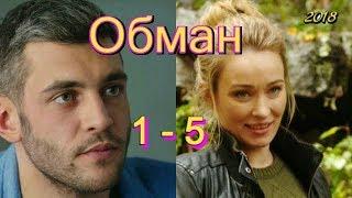 Обман 1 - 5 часть ( сериал 2018 ) Анонс ! Обзор