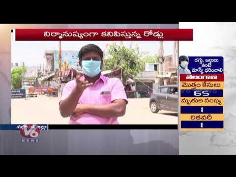 Corona Outbreak: LockDown Continue In Nalgonda | V6 Telugu News
