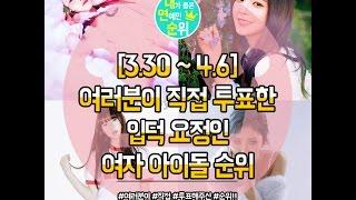 [my rank 3.30 ~ 4.6] 입덕 요정인 여자 아이돌 순위