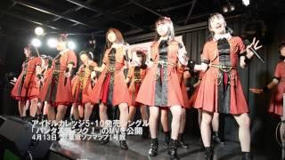 人気グループ「アイドルカレッジ(通称=アイカレ)」が、5月10日に...