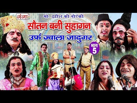 मोहम्मद इदरीश की नौटंकी - सौतन बनी सुहागन (भाग-5)   Bhojpuri Nach Programme   Bhojpuri Nautanki 2018