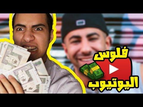 يوتيوبر يتكلم عن كم يكسب من اليوتيوب !! ماراح تصدقون كم !