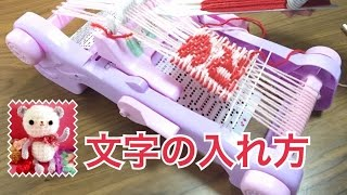 アクリル毛糸で文字や記号を織ってみました♪【モコ文字オリーナ】もこもこしてない糸で遊んでみる⭐︎