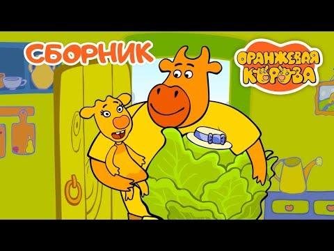 Оранжевая Корова 🍊 Все серии подряд (1-10) на канале Союзмультфильм 2019 HD