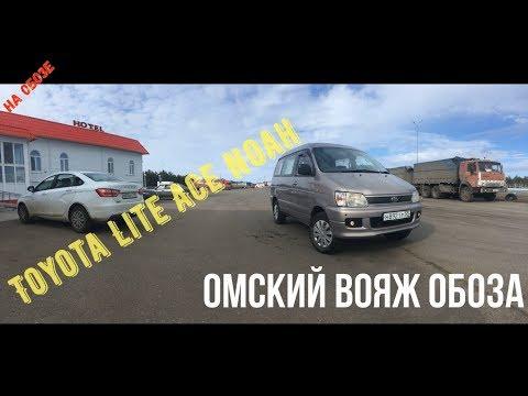 Toyota Lite Ace Noah-Омский вояж Обоза