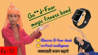 G-faad magical fitness band । crazy king pagal world । funny video