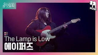 [올댓뮤직 All That Music] 에이퍼즈 (A-FUZZ) - The Lamp is Low