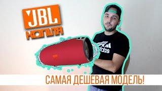 xTREME'альный ОБЗОР - JBL (китайская дешевая копия)