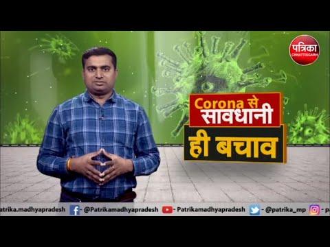Coronavirus: What is Coronavirus ? How to Protect From Coronavirus ? | कैसे बचे कोरोना वायरस से ?