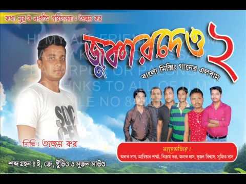 JUKHAR DAW 2 BY AJOY KAR Assam.