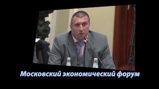 Скандальные заявления МЭФ Потапенко Болдырева и Грудинина на экономическом форуме.
