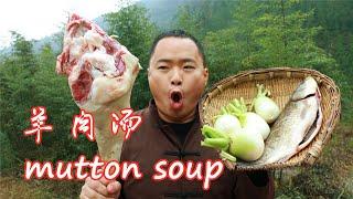 【山藥村二牛】小伙買4斤重的羊腿和1條鯽魚,做一道羊肉湯,羊肉加鯽魚,鮮上加鮮,味道美極了!