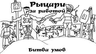 Битва умов - Рыцари за Работой.