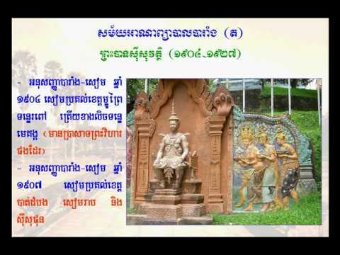 Khmer Empire Khmer version clip by IRIC |