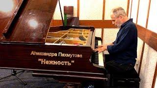 "Александра Пахмутова ""Нежность"" Haim Shapira piano version"