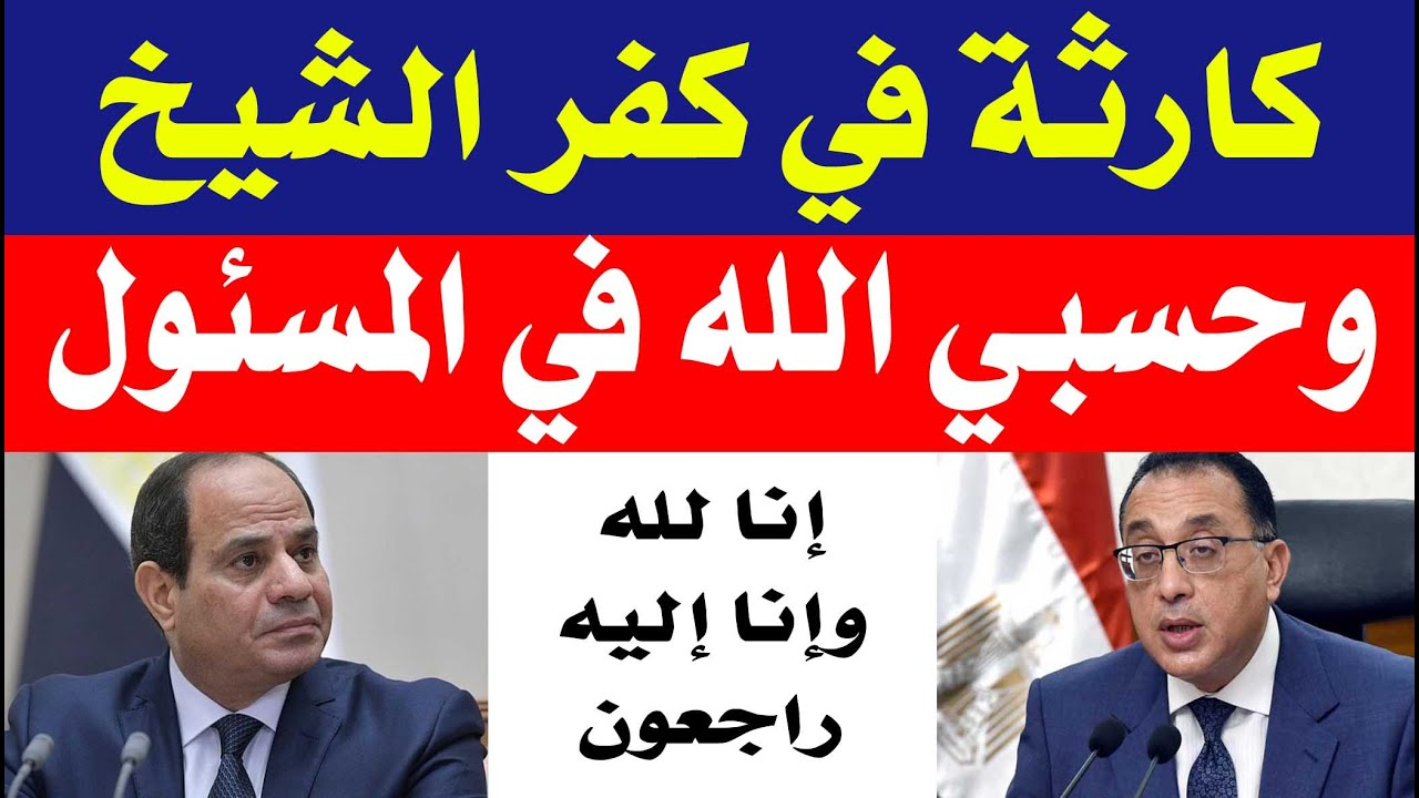 حـ ـادث ألـ ـيم بكفر الشيخ الأن