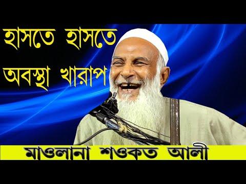 Download মাওলানা শওকত আলীর হাসির ওয়াজ II হাসতে হাসতে অবস্থা খারাপ II Maulana Sawkat Ali Waz Jamkunda