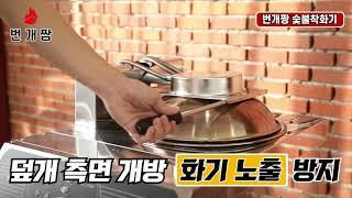 번개짱 홍보 동영상