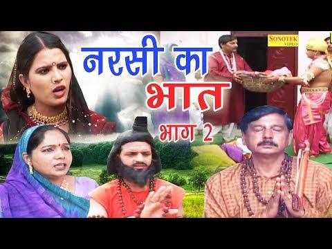 Dehati Kissa Film | नरसी का भात भाग 2 | Narsi Ka Bhat Part 2 | Ramkum Sharma | Sonotek Film