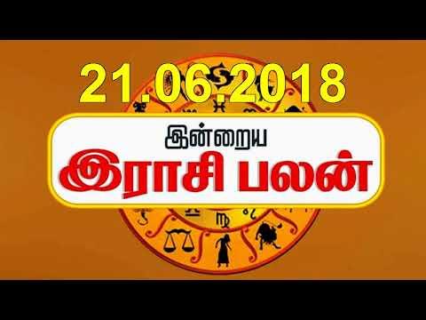 21.06.2018 - இன்றைய ராசி பலன் | Indraya Rasi Palan - Rasi Palan