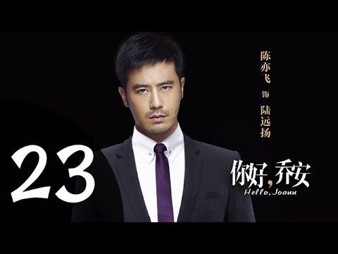 你好乔安 第23集 预告(戚薇,王晓晨领衔主演)