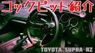 スープラを紹介!内装編【JAPANESE TOYOTA SUPRA MKIV 2JZ】 スープラ 検索動画 26