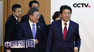 [中国新闻] 韩日首脑联大会谈或难成行 | CCTV中文国际