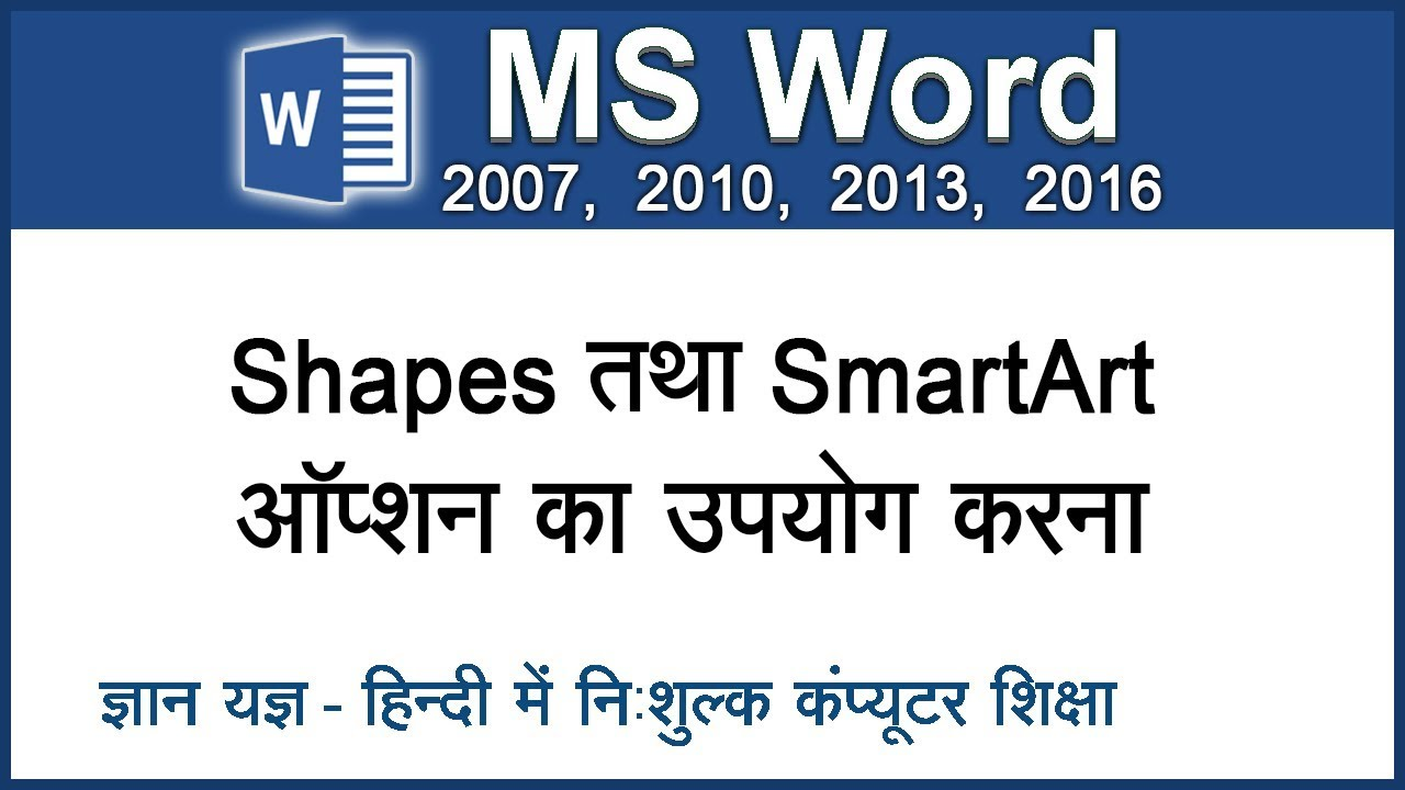 how to use smartart in word 2010