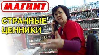 видео Ткнул продавца носом в правила торговли или товар за ценник на ветрине, а не на кассе