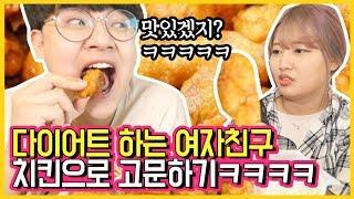 다이어트 하는 여자친구 앞에서 치킨 먹방 ㅋㅋㅋㅋㅋ [ 허니콤보 리얼사운드로 고문하기 ] 공대생 변승주
