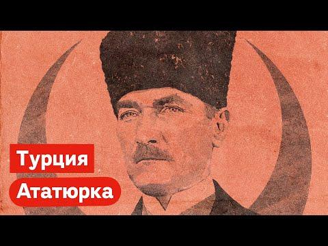 Ататюрк. От Османской
