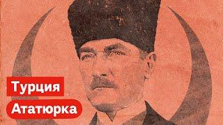 Ататюрк. От Османской империи к современной Турции / Максим Кац