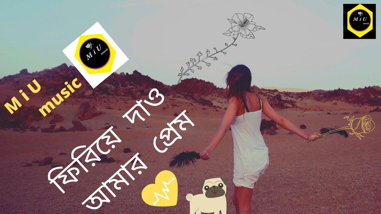 ফিরিয়ে দাও আমার প্রেম লিরিক্স।phiriye dao amar prem lyrics ।M iU music