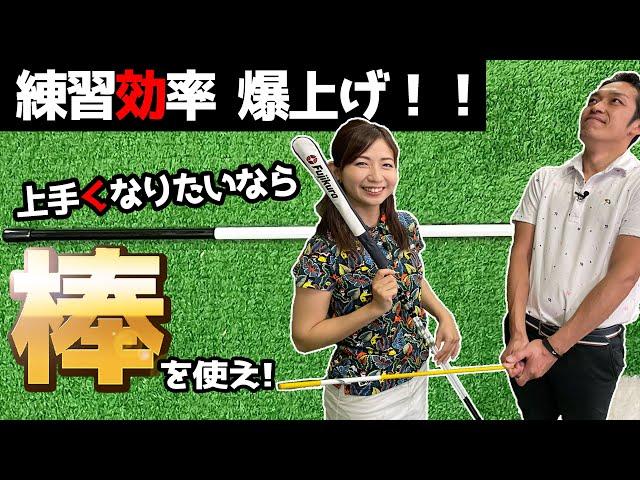 【保存版】アライメントスティック活用方法3選!練習効率爆上げ間違いなし!