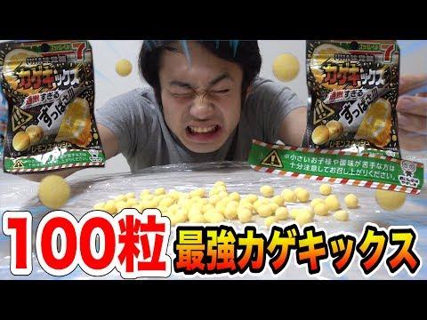 史上最強に酸っぱいカゲキックスを100粒食べたらとんでもなかった!!!