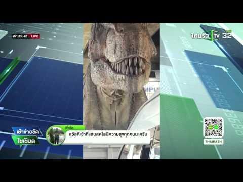 แจ้ง 5 ข้อหา ไดโนเสาร์ป่วนเมือง | 04-03-59 | เช้าข่าวชัดโซเชียล | ThairathTV