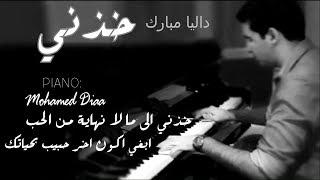 داليا مبارك - خذني - موسيقى بيانو