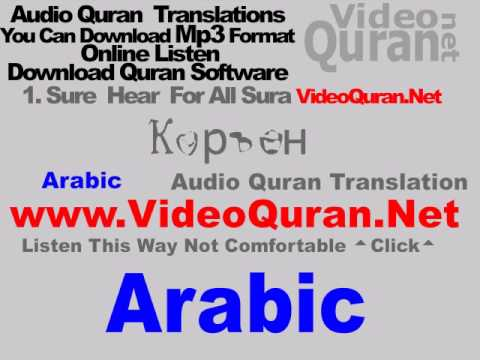 arabic-audio-quran-original-mp3-quran-by-videoquran.net-download