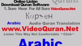 Arabic Audio Quran Original Mp3 Quran by VideoQuran.Net Download