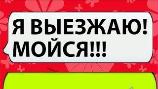 10 самых лучших смс переписок от ПОДПИСЧИКОВ