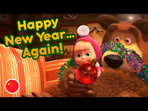 Masha and the Bear 🐲💥 Happy New Year… Again! 💥🐲  (Masha's Songs, Episode 7) New episode! 🎬